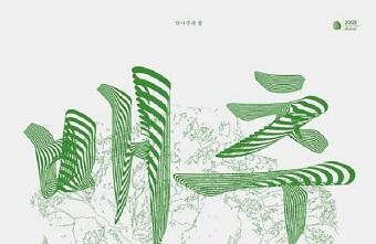 Tìm cảm hứng qua những thiết kế đồ họa của Hàn Quốc