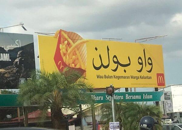 McDonald's ghi điểm nhờ thiết kế bảng quảng cáo ngoài trời